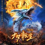 中国の3DCGアニメーション映画が早くも日本に上陸!―『ナタ転生』2月26日緊急公開決定