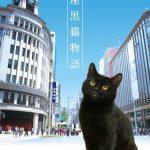 実在する銀座の名店を舞台にした心温まるヒューマンストーリー―ドラマ『銀座黒猫物語』世界展開決定
