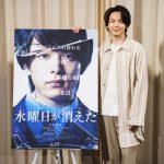 1人7役を演じた中村倫也、撮影中は「スーパー寂しかったです(笑)」―『水曜日が消えた』配信舞台挨拶