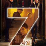 7号室をめぐる究極の心理戦が、いま始まる!―D.O.(EXO)×シン・ハギュン『7号室』予告編&ポスター解禁