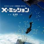 上空から札束をばら撒くエクストリームな「X-ミッション」ポスター公開!