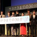 北村匠海、30分間誰かになれるとしたら「真剣佑になって渋谷を歩きたい」―『サヨナラまでの30分』完成披露試写会
