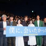 板垣瑞生からのコメントにTAKAHIRO「最高の褒め言葉です」と笑顔―『僕に、会いたかった』完成披露舞台挨拶にキャスト登壇