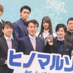 原田雅彦から金メダルをかけられた田中圭「グッときちゃいました」―『ヒノマルソウル~舞台裏の英雄たち~』完成披露イベント
