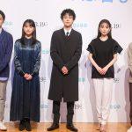 成田凌、初共演の清原果耶とは「『ピッタリじゃん、俺たち』みたいな感覚」―『まともじゃないのは君も一緒』完成報告イベント