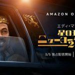 エディ・マーフィ主演の大ヒットコメディ映画待望の続編!―『星の王子ニューヨークへ行く2』〈予告映像&ビジュアル〉解禁