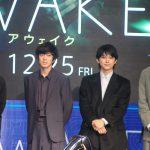 若葉竜也からの「暗いよね?」に吉沢亮「ここまで内心が役とフィットする瞬間はないなと思いました」―『AWAKE』完成報告会見