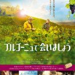 美しいブルゴーニュ地方を背景に葡萄畑で起きた家族再生の物語「ブルゴーニュで会いましょう」秋公開決定