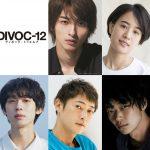 『DIVOC-12』藤井道人監督チーム〈キャスト&タイトル〉発表