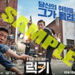 日本の映画を原案に韓国で大ヒットしたコメディ映画『LUCK-KEY/ラッキー』特別映像解禁