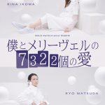 """生駒里奈・松田凌がそれぞれ異なる脚本で挑む""""ひとり芝居""""!―SOLO Performance ENGEKI『僕とメリーヴェルの7322個の愛』上演決定"""