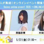 活動休止中の9nineが活動休止ライブ以来初となるオンライン限定イベントを自宅から開催