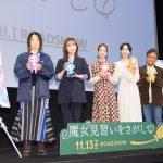「私たちと一緒に旅している気分になってもらえたらうれしい」―[第33回東京国際映画祭]『魔女見習いをさがして』舞台挨拶