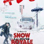 模範市民賞受賞の除雪作業員が壮絶な戦いに挑む!―『スノー・ロワイヤル』〈邦題&公開日〉決定