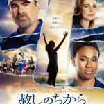 映画『赦しのちから』公開延期