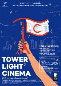 【第29回東京国際映画祭】「東京国際映画祭 Tower Light Cinema ~映画の話をしに来ませんか~」ビジュアル