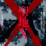 韓国を舞台にした驚愕のエクストリームホラー!―『聖地X』今秋公開決定