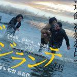 容赦しない運命が暴れ出す―入江悠監督『ビジランテ』ティザービジュアル解禁