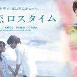 映画初主演のM!LK板垣瑞生「新しい恋愛作品にもなってます」―『初恋ロスタイム』公開決定