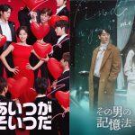 Amazon Prime Videoに胸キュンラブコメ、大人の純愛、ドロドロ愛憎劇、学園ピュアラブ…韓国ドラマがラインナップ!注目作品『あいつがそいつだ』『その男の記憶法』ビジュアル解禁