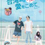 大野拓朗×落合モトキが1人の女性を探しに日本を飛び出す!―夢を追う若者たちをドキュメンタリータッチで描いた青春ロードムービー『台湾より愛をこめて』公開決定