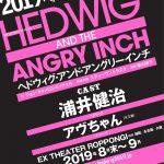 新ヘドウィグは浦井健治!―ブロードウェイミュージカル『ヘドウィグ・アンド・アングリーインチ』日本公演決定
