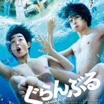 竜星涼「こんな時だからこそ日本を元気に!」犬飼貴丈「最も暑い時期に最も暑苦しい映画をお届け」―『ぐらんぶる』延期後公開日が決定