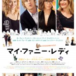最高に楽しい、この冬いちばんのロマンティック・コメディ「マイ・ファニー・レディ」最新ポスター公開!