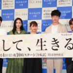 有村架純、3度目の共演の坂口健太郎に「そのたびに違う顔を見せてくださる俳優」―ドラマ『そして、生きる』完成披露試写会にキャストら登壇