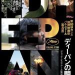 カンヌ国際映画祭パルムドール受賞の「ディーパンの闘い」予告編&日本版ポスター公開!