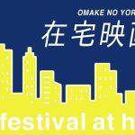 柿沼キヨシ×ジャガモンド斉藤が【珠玉の3作品】を語る「#在宅映画祭」開催決定
