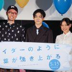 市川染五郎&杉咲花、コンプレックスがあるキャラクターに「勇気をもらいました」―『サイダーのように言葉が湧き上がる』完成披露報告会