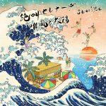 「新鮮な感情を曲にする事が出来て今は嬉しい気持ち」―sumikaによる映画『ぐらんぶる』挿入歌「唯風と太陽」デジタル配信開始