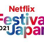 『Netflix Festival Japan 2021』開催決定!2021年冬以降の配信作品を一挙紹介する2Daysイベント
