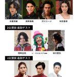『仮面ライダーセイバー ファイナルステージ』スペシャルデー各回の追加ゲストが決定