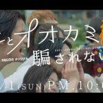 ABEMA新作恋愛番組『虹とオオカミには騙されない』本編映像を含むスペシャルトレーラー公開