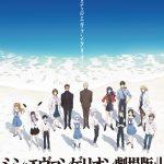 青い海に14人のキャラクターが集合!―『シン・エヴァンゲリオン劇場版』〈新ビジュアル〉公開