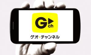「ゲオチャンネル」 (3)