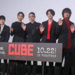 """菅田将暉、""""CUBE""""は「もう一人の登場人物みたい」―『CUBE 一度入ったら、最後』完成披露試写会"""