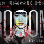 指殺人型ステイルームホラー!生駒里奈主演の体験型エンタメ『ROOOM』予告編&ビジュアル解禁
