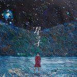 オリジナルポストカード付きムビチケカード発売決定!―『星の子』アーティスト・清川あさみによる刺繍アートが完成