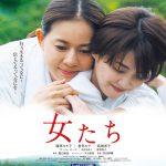 篠原ゆき子主演映画『女たち』第43回モスクワ国際映画祭コンペ部門に出品