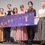 松村沙友理「私自身もちゃんと成長していけた」―『ずっと独身でいるつもり?』完成披露試写会
