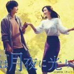 北村匠海×永野芽郁による切なくも美しいラブストーリー『君は月夜に光り輝く』dTVで配信開始