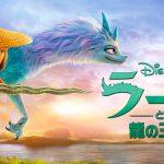 ディズニー映画最新作『ラーヤと龍の王国』がディズニープラスで見放題配信開始