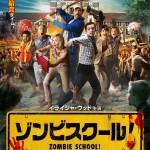 キッズゾンビとイカれた教師たちが繰り広げる学級崩壊ゾンビコメディ「ゾンビスクール!」ポスター公開!