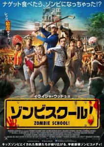 『ゾンビスクール!』ポスター