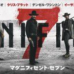 黒澤明監督の代表作が豪華キャストでリメイク「マグニフィセント・セブン」2017年1月日本公開決定!