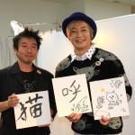 今年を一文字で表すと「猫」と「呼」!「猫よん」イベントにつるの剛士と山本透監督が登壇!