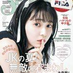 「爽やかな表紙になったと思います」と自信―モデル・久間田琳加がセブンティーン初のピン表紙